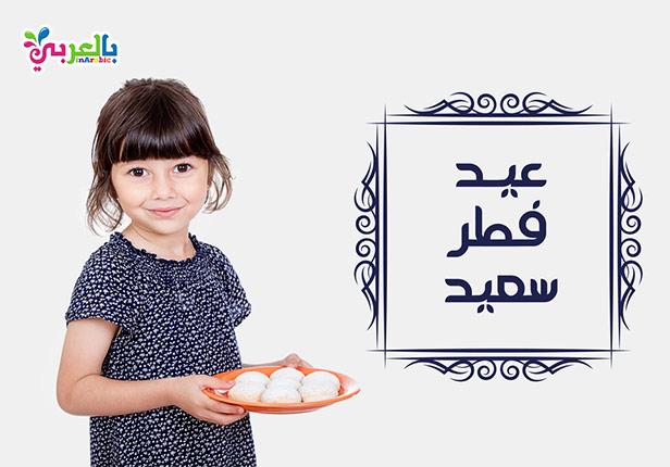 عيد فطر سعيد - اجمل بطاقات تهنئة بالعيد 2019