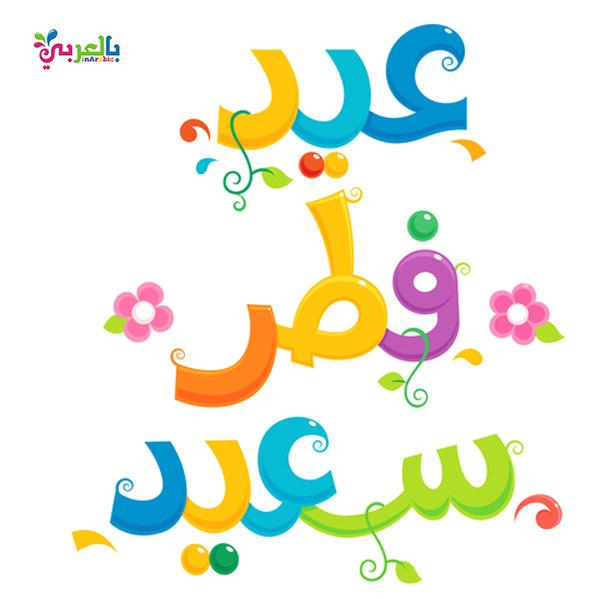 اجمل بطاقات تهنئة بالعيد 2019 صور عيد سعيد عيد مبارك بالعربي نتعلم