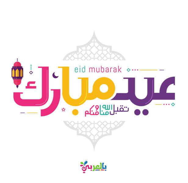 عيد مبارك .اجمل بطاقات عيدكم مبارك للتهنئة بالعيد