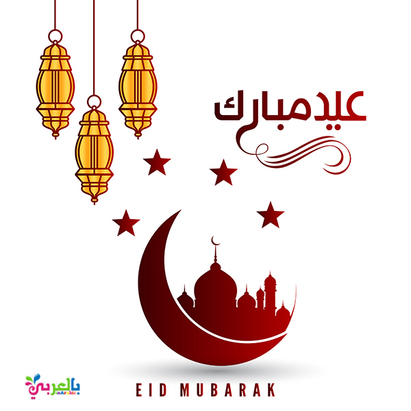 بطاقة معايدة - عيدكم مبارك