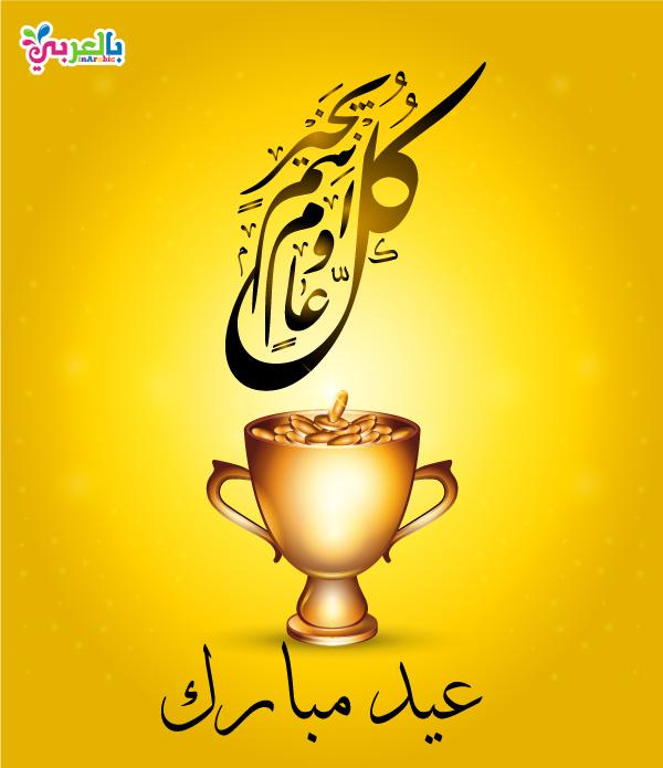 اجمل بطاقات معايدة - عيد مبارك
