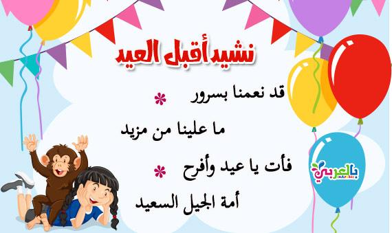 اناشيد العيد مكتوبة للاطفال اجمل اناشيد عن العيد اغاني العيد للاطفال 2019 بالعربي نتعلم