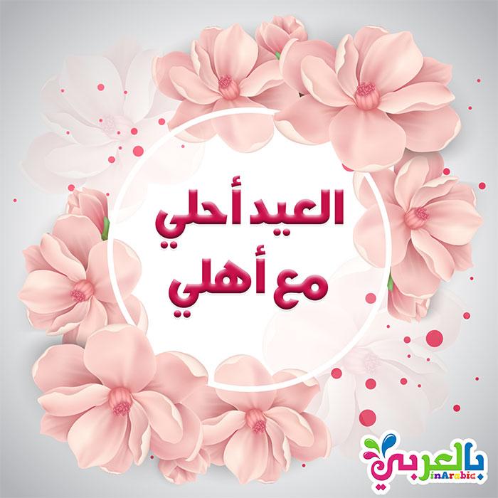 العيد احلى مع اهلي : صور العيد جديدة .. اجمل خلفيات العيد مع اسماء
