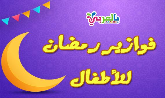 فوازير رمضان للاطفال