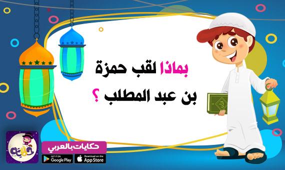 بماذا لقب حمزة بن عبدالمطلب