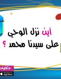 اين نزل الوحي على سيدنا محمد - فوزير رمضان