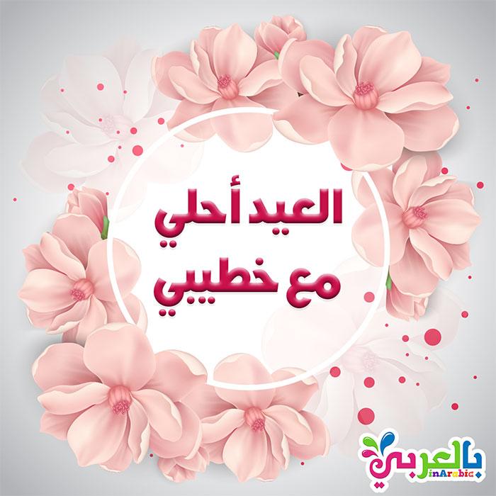 العيد احلى مع خطيبي كروت معايدة بالعيد