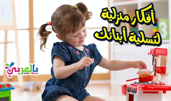 أفكار منزلية لتسلية أبنائك في الإجازة الصيفية