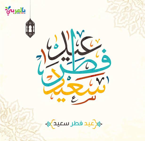 عيد فطر سعيد -اجمل بطاقات عيدكم مبارك للتهنئة بالعيد