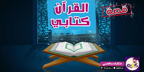 قصه نزول الوحي على نبينا محمد :: قصة القرآن كتابي