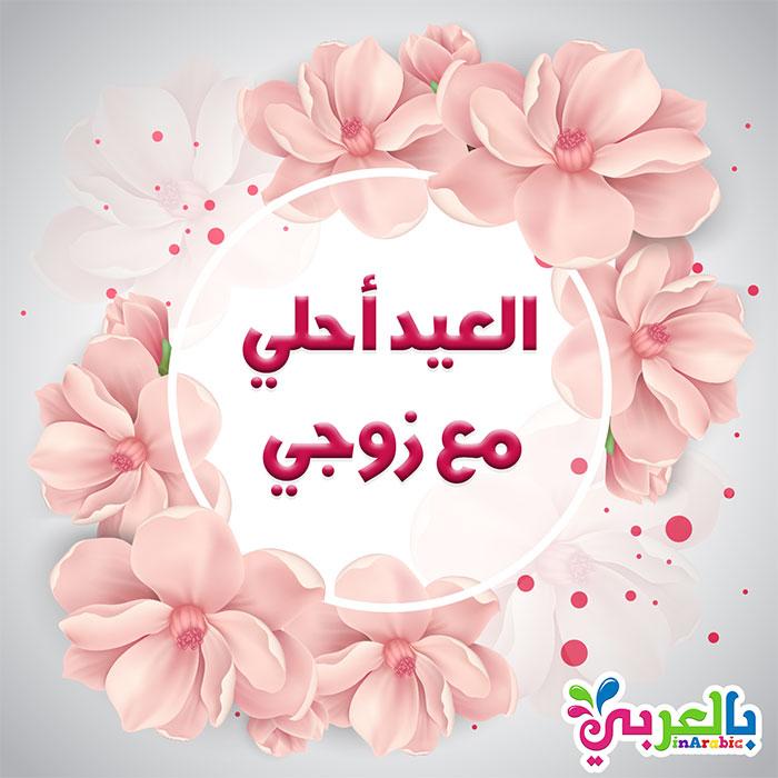 العيد احلى مع زوجي - كروت تهنئة بالعيد