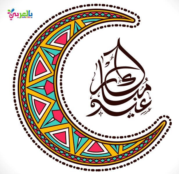 صور عيد مبارك - اجمل بطاقات عيدكم مبارك للتهنئة بالعيد