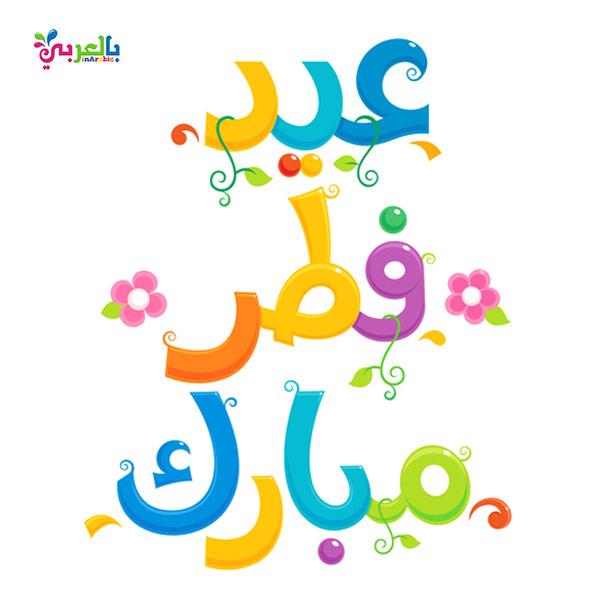 اجمل بطاقات عيدكم مبارك عيد سعيد