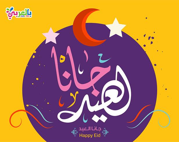 جانا العيد اجمل بطاقات تهنئة بالعيد 2019