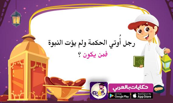 مسابقة رمضانية وفوازير للاطفال
