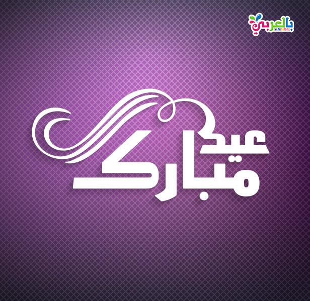 اجمل بطاقات عيدكم مبارك للتهنئة بالعيد
