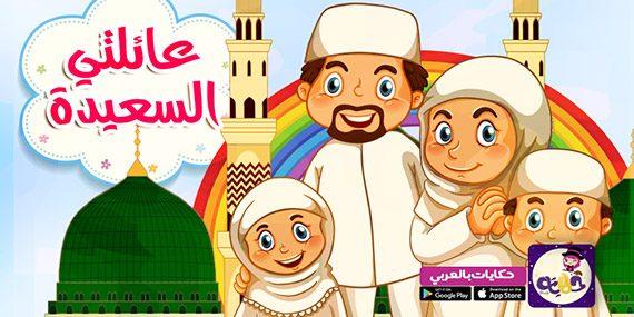 قصة إسلامية جميلة للاطفال :: قصة عائلتي السعيدة