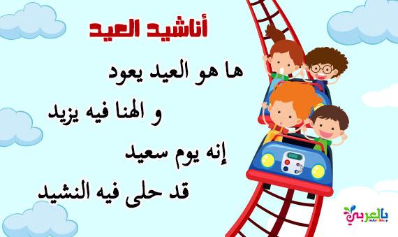 اناشيد العيد جديده .. فرحة العيد للاطفال