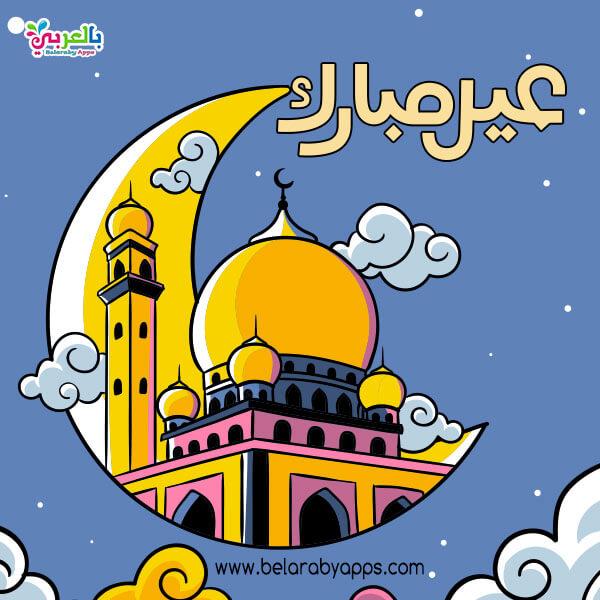 رسالة تهنئة بالعيد - عيدكم مبارك
