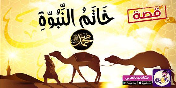 قصة خاتم النبوة :: قصص السيرة النبوية مصورة للاطفال