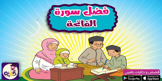 قصة للاطفال فضل سورة الفاتحة