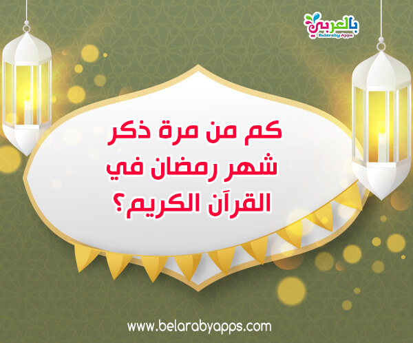 كم من مرة ذكر شهر رمضان في القرآن الكريم؟