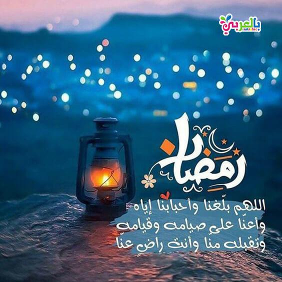 اللهم بلغنا رمضانلا فاقدين ولا مفقودين