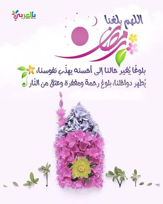 اللهم بلغنا رمضان بخط جميل