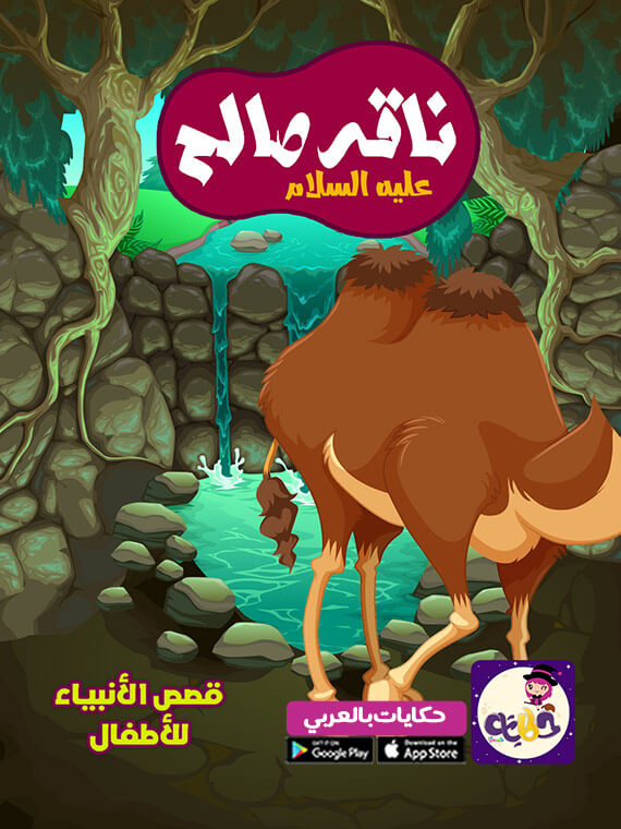 قصة ناقة صالح علية السلام المصورة للاطفال