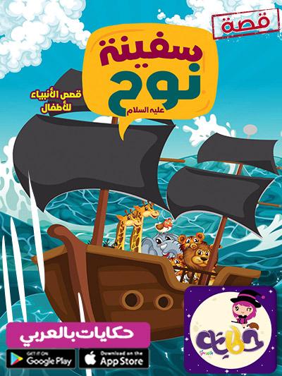 قصة نوح .. قصص الانبياء للاطفال