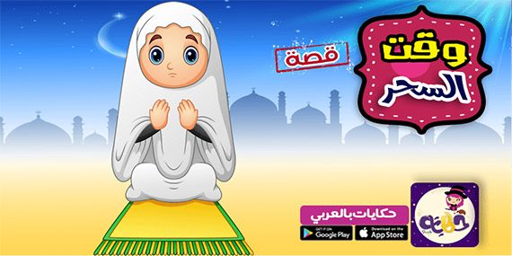 قصص العقيدة للطفل المسلم :: قصة وقت السحر