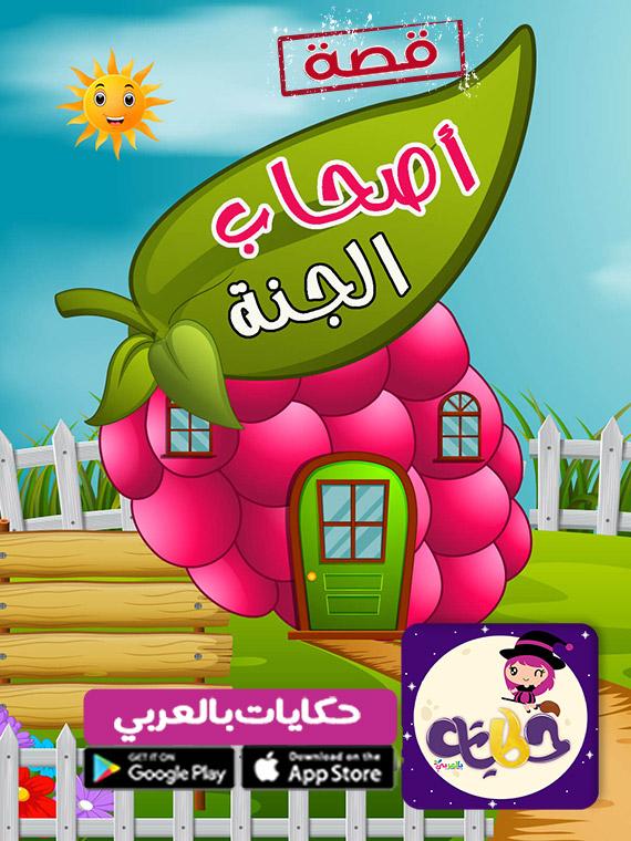 قصة أصحاب الجنة من قصص القرآن الكريم قصة عن الزكاة للاطفال بالصور