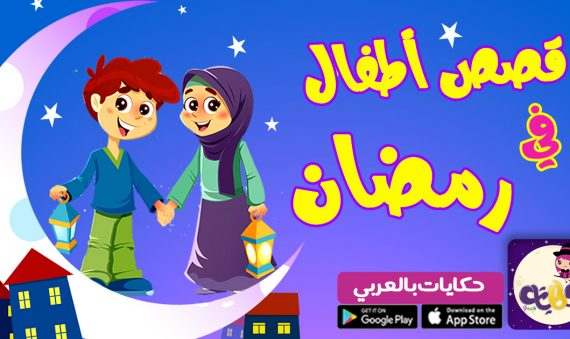 قصص عربية للأطفال مصورة