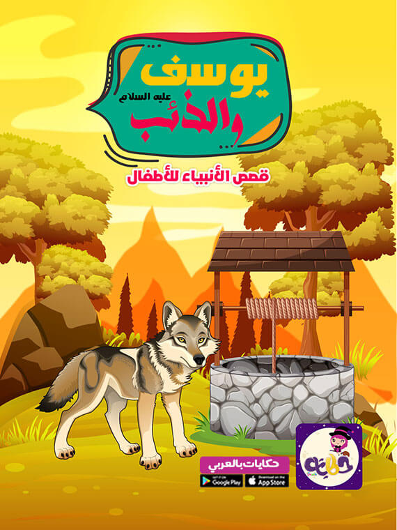 يوسف علية السلام - قصص الانبياء المصورة للاطفال