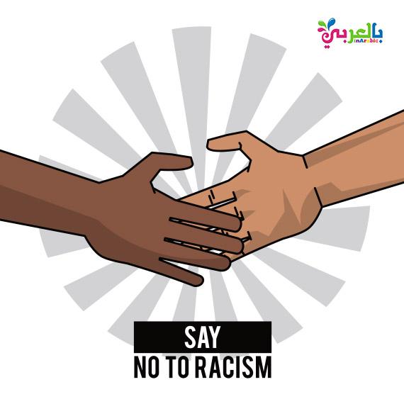 اليوم الدولي للقضاء على التمييز العنصري
