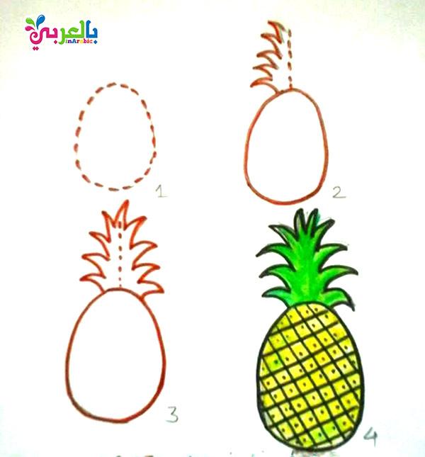 رسم اناناس بالخطوات - تعليم رسم فواكه الصيف