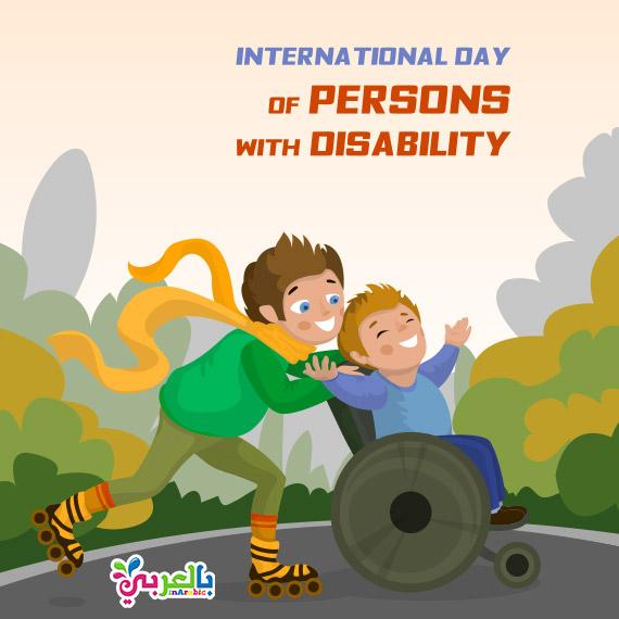 اليوم العالمي لذوي الاحتياجات الخاصة - الأيام العالمية التي يحتفل بها العالم