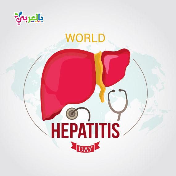 اليوم العالمي لالتهاب الكبد الوبائي بتاريخ28 يوليو.