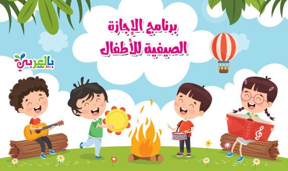 برنامج الاجازة الصيفية للاطفال .. لأجازة مفيدة وسعيدة