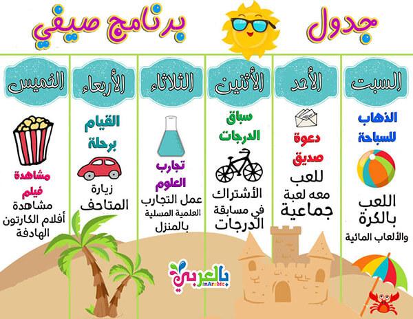برنامج صيفي للاطفال