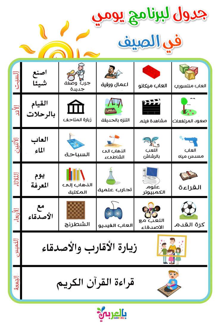 برنامج صيفي للاطفال .. جدول تنظيم الوقت في الاجازة الصيفية