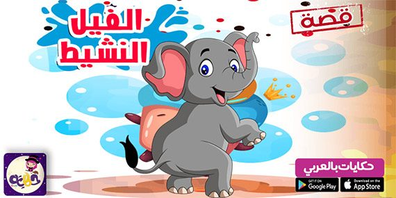 قصة الفيل النشيط قصص حيوانات للاطفال مصورة