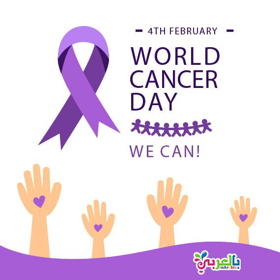 اليوم العالمي للسرطان - الأيام العالمية التي يحتفل بها العالم