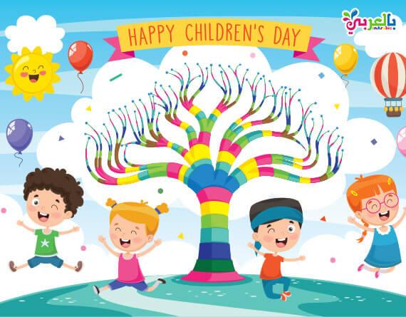 يوم الطفل العالمي بتاريخ 20 نوفمبر