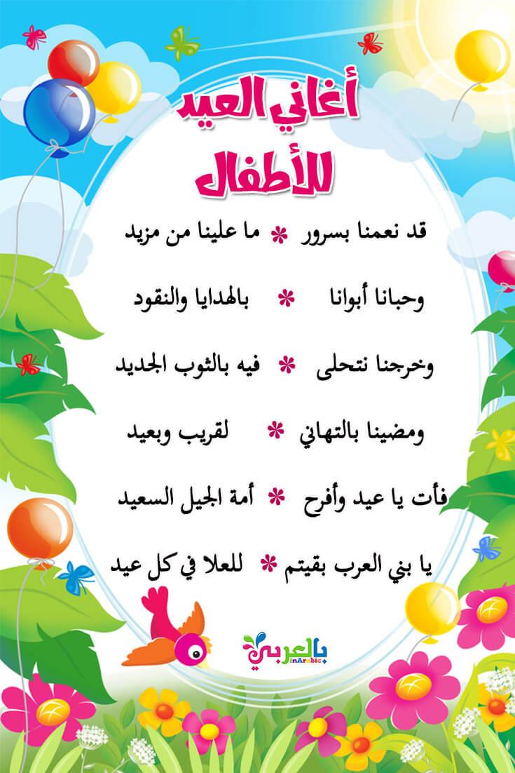 اناشيد العيد مكتوبة للاطفال اجمل اناشيد عن العيد اغاني العيد