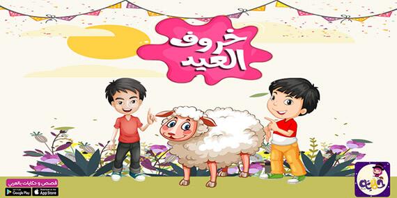 قصص اطفال عن العيد مصورة - قصة خروف العيد