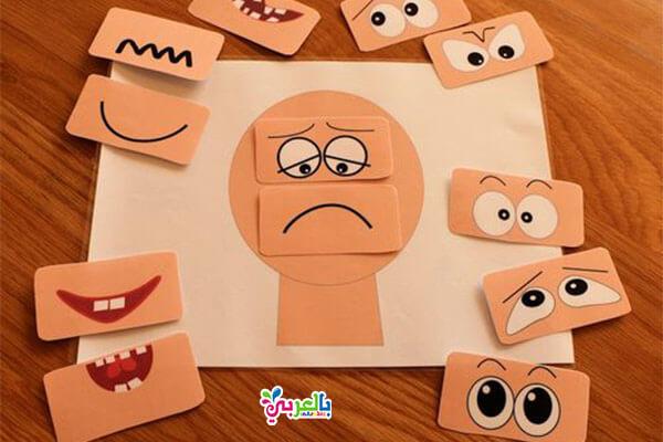 لعبة الفرق بين تعبيرات الوجه