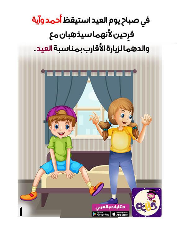 قصة عن العيد للاطفال
