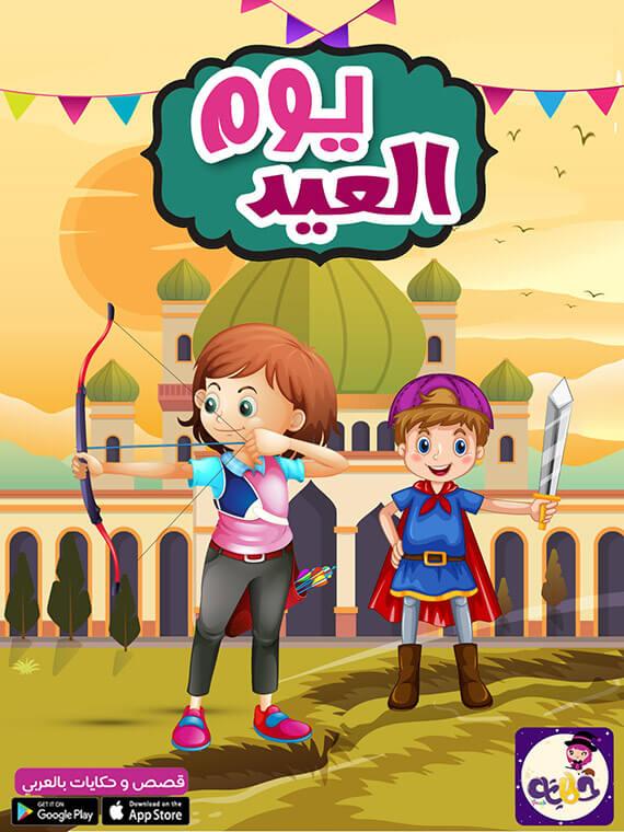 قصص مصورة للاطفال عن العيد