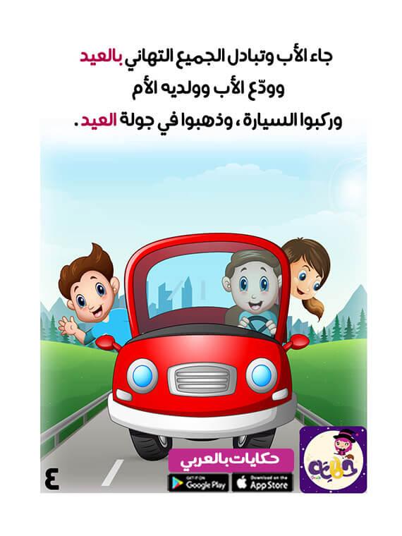قصص اطفال عن العيد مصورة :: قصة يوم العيد